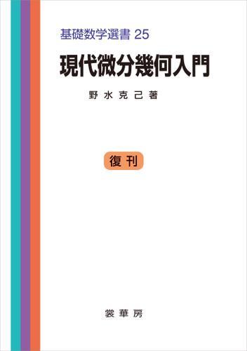 現代微分幾何入門 基礎数学選書 25 / 野水克己