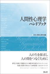 人間性心理学ハンドブック / 日本人間性心理学会