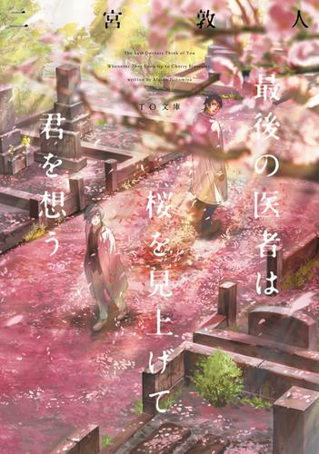 最後の医者は桜を見上げて君を想う / 二宮敦人