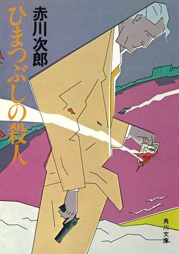 ひまつぶしの殺人 / 赤川次郎