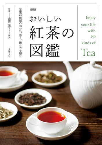 新版 おいしい紅茶の図鑑 / 山田栄