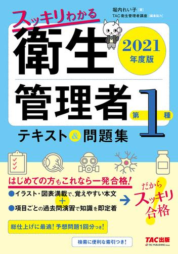 2021年度版 スッキリわかる 第1種衛生管理者 テキスト&問題集(TAC出版) / 堀内れい子