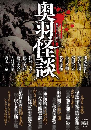 奥羽怪談 / 黒木あるじ