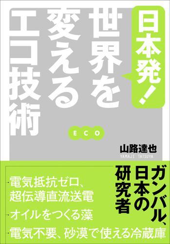 日本発! 世界を変えるエコ技術 / 山路達也