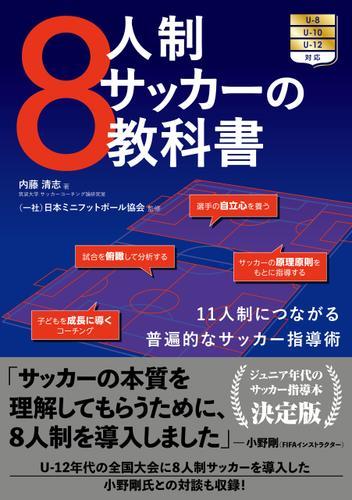 8人制サッカーの教科書 / 内藤清志