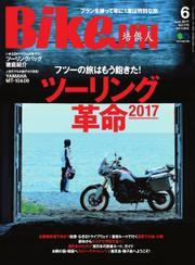 培倶人(バイクジン) (2017年6月号)