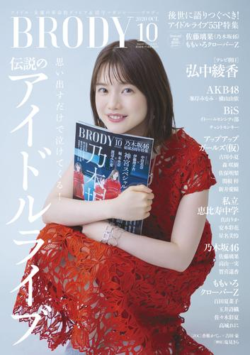 BRODY 2020年10月号 / BRODY編集部