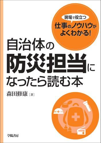 自治体の防災担当になったら読む本 / 森田修康