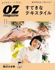 OZmagazine (オズマガジン)  (2021年11月号) / スターツ出版