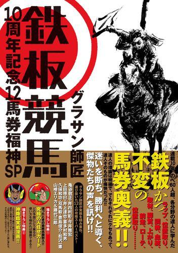 鉄板競馬・10周年記念12馬券福神SP / グラサン師匠