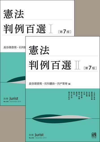 【合本】憲法判例百選I・II(第7版) / 長谷部恭男