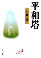平和塔 / 永井隆