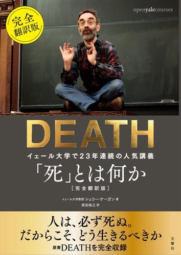 「死」とは何か イェール大学で23年連続の人気講義 完全翻訳版 / シェリー・ケーガン