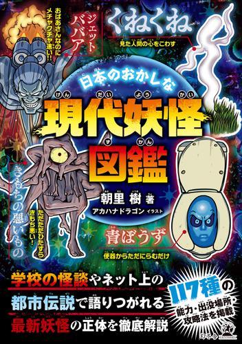 日本のおかしな現代妖怪図鑑 / 朝里樹