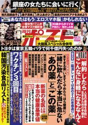 週刊ポスト (2021年9/17・24号) / 小学館