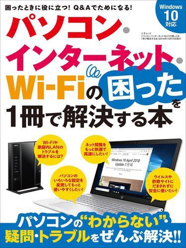 パソコン・インターネット・WiFiの困ったを解決する本 / 三才ブックス