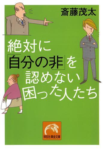 絶対に「自分の非」を認めない困った人たち / 斎藤茂太