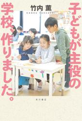 子どもが主役の学校、作りました。