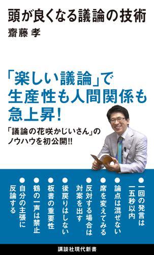 頭が良くなる議論の技術 / 齋藤孝