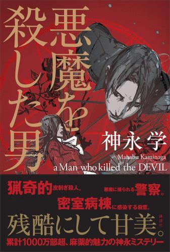 悪魔を殺した男 / 神永学