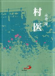 村医 / 永井隆