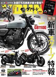 ヤングマシン (2021年10月号) / 内外出版社