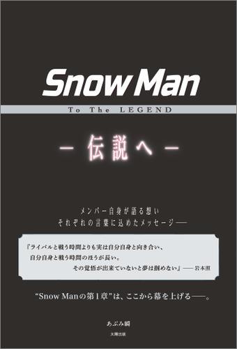 Snow Man To The LEGEND ―伝説へ― / あぶみ瞬