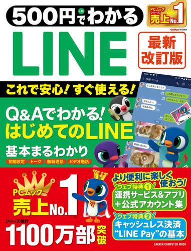 500円でわかるLINE 最新改訂版 / GetNavi特別編集