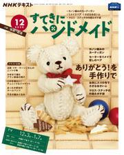 NHK すてきにハンドメイド (2020年12月号) / NHK出版