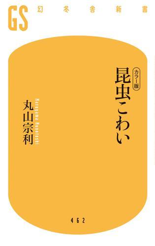 「カラー版」昆虫こわい / 丸山宗利