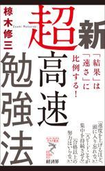 新超高速勉強法 / 椋木修三