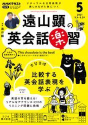 NHKラジオ 遠山顕の英会話楽習2021年5月号【リフロー版】 / 日本放送協会