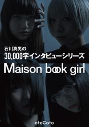 石川真男の3万字インタビューシリーズ 『Maison book girl』編