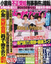 週刊女性セブン (2021年10/28号) / 小学館