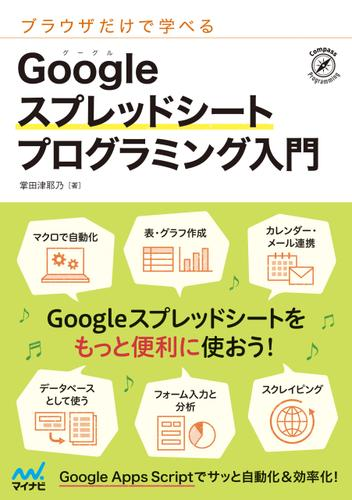 ブラウザだけで学べる Googleスプレッドシート プログラミング入門 / 掌田津耶乃