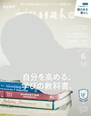 Hanako(ハナコ) 2021年 6月号 [自分を高める学びの教科書。] / Hanako編集部