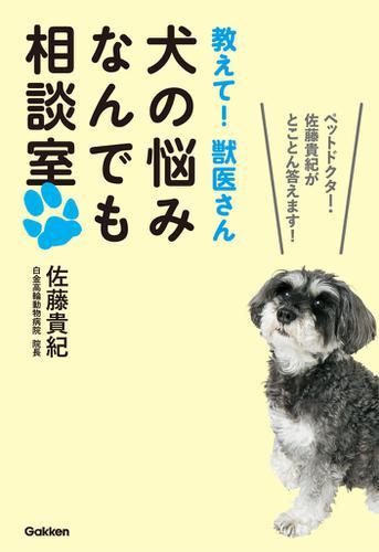 教えて! 獣医さん 犬の悩みなんでも相談室 / 佐藤貴紀