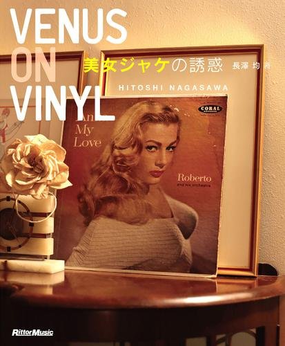 Venus On Vinyl 美女ジャケの誘惑 / 長澤 均