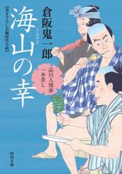 海山の幸 品川人情串一本差し / 倉阪鬼一郎
