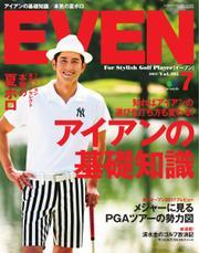 EVEN(イーブン) (2017年7月号)
