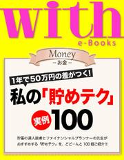 with e-Books (ウィズイーブックス) 私の「貯めテク」実例100 / with編集部