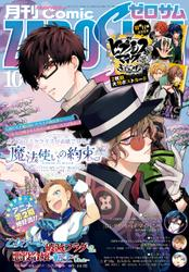 Comic ZERO-SUM (コミック ゼロサム) 2021年10月号[雑誌] / シノノメウタ