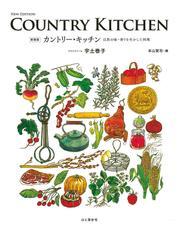 COUNTRY KITCHEN 新装版 カントリー・キッチン