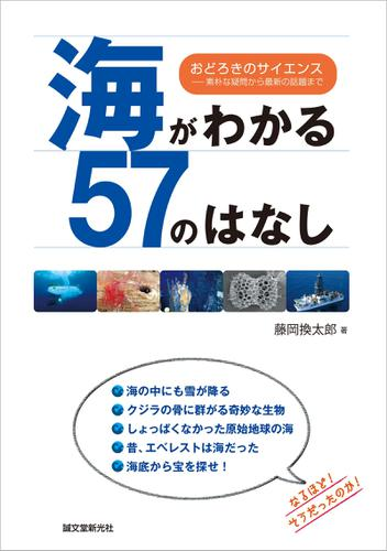 海がわかる57のはなし / 藤岡換太郎