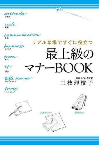 リアルな場ですぐに役立つ 最上級のマナーBOOK / 三枝理枝子