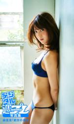<デジタル週プレ写真集> 麻亜里「絶世の美女」