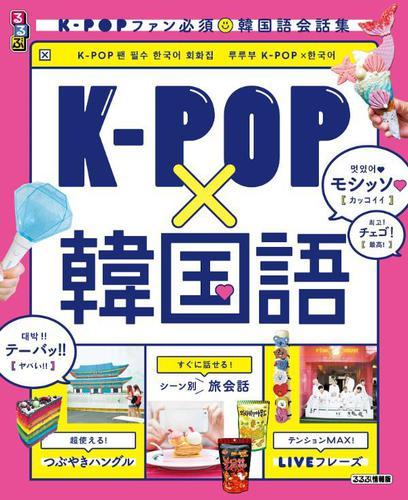 るるぶK-POP×韓国語 / JTBパブリッシング