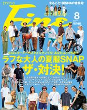 Fine(ファイン) (2021年8月号) / 日之出出版