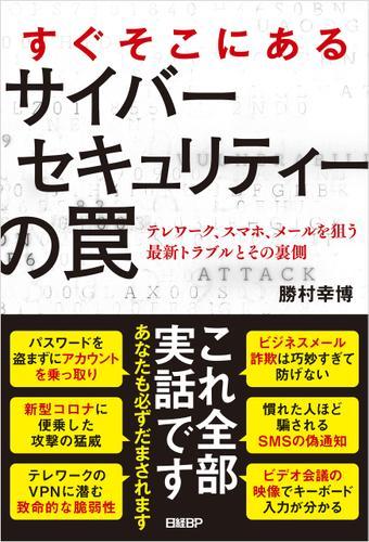すぐそこにあるサイバーセキュリティの罠 / 勝村 幸博