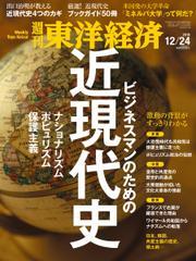週刊東洋経済 (2016年12/24号)